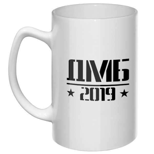 Большая кружка ДМБ 2019