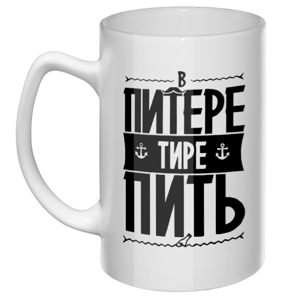 Большая кружка В Питере Тире Пить