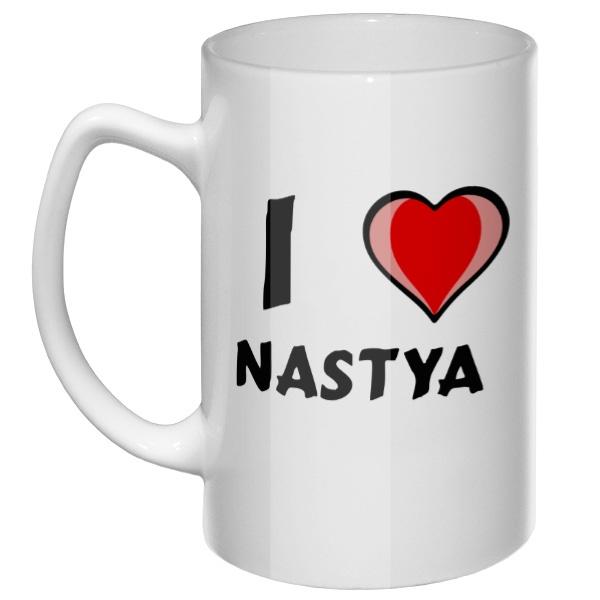Большая кружка I love Nastya