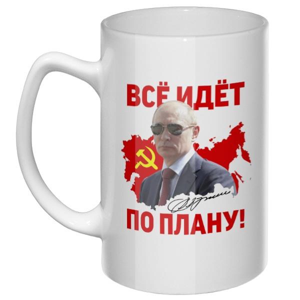 Большая кружка Путин: все идет по плану