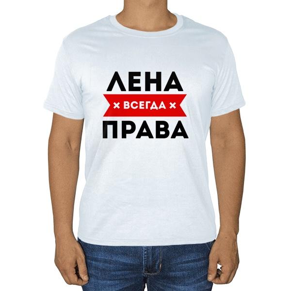 Белая футболка Лена всегда права