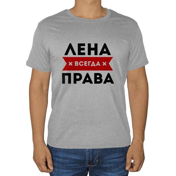 Лена всегда права, серая футболка (меланж)