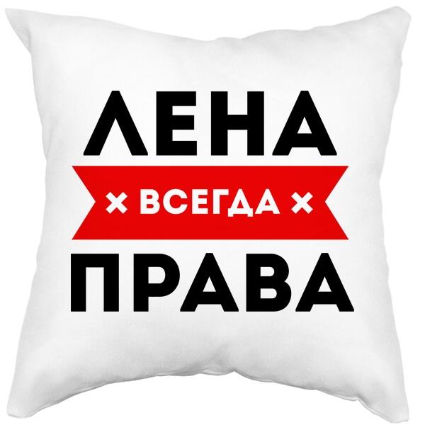 Подушка белая Лена всегда права