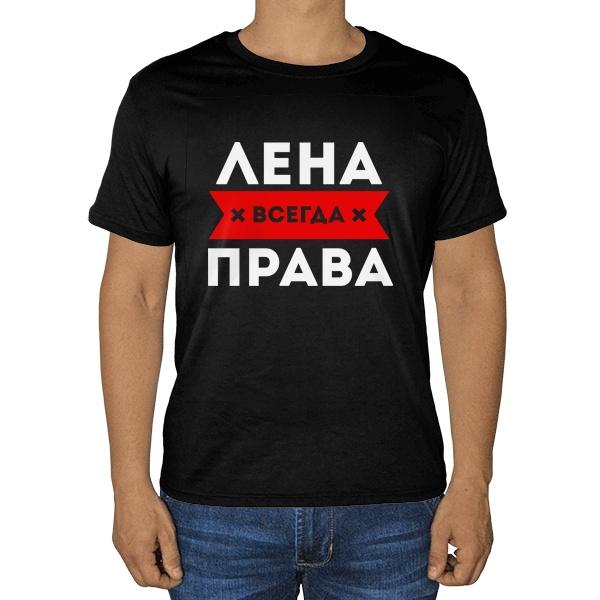 Черная футболка Лена всегда права