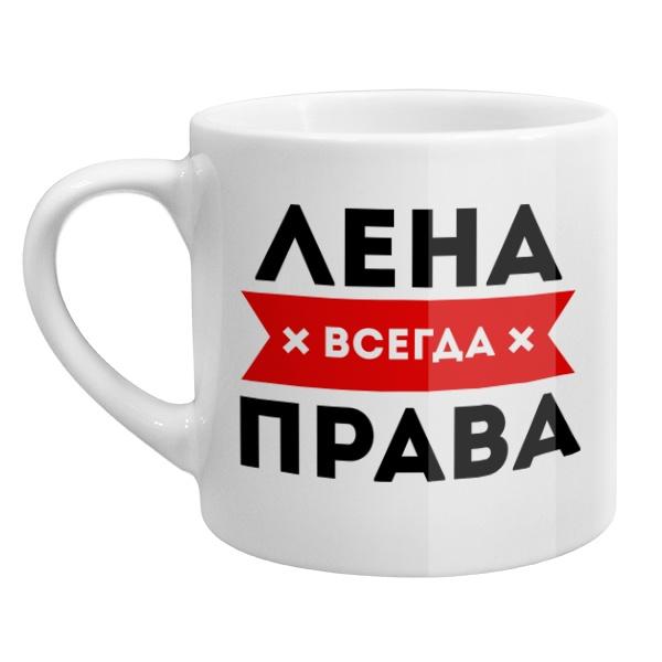 Кофейная чашка Лена всегда права