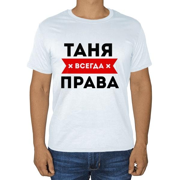 Белая футболка Таня всегда права, цвет белый