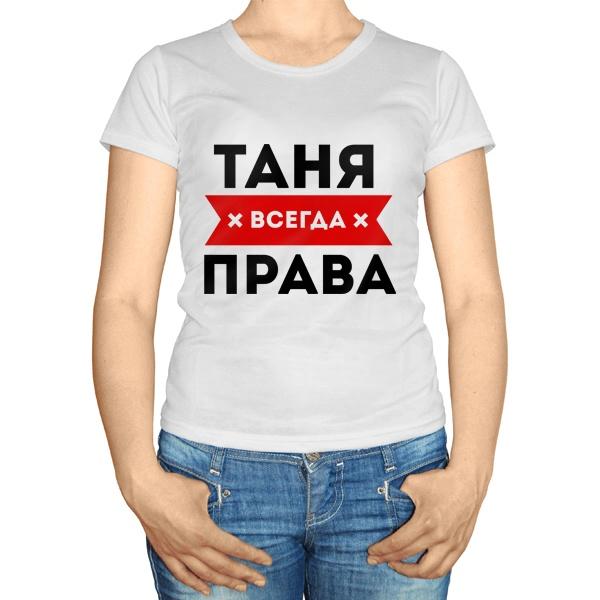 Женская футболка Таня всегда права
