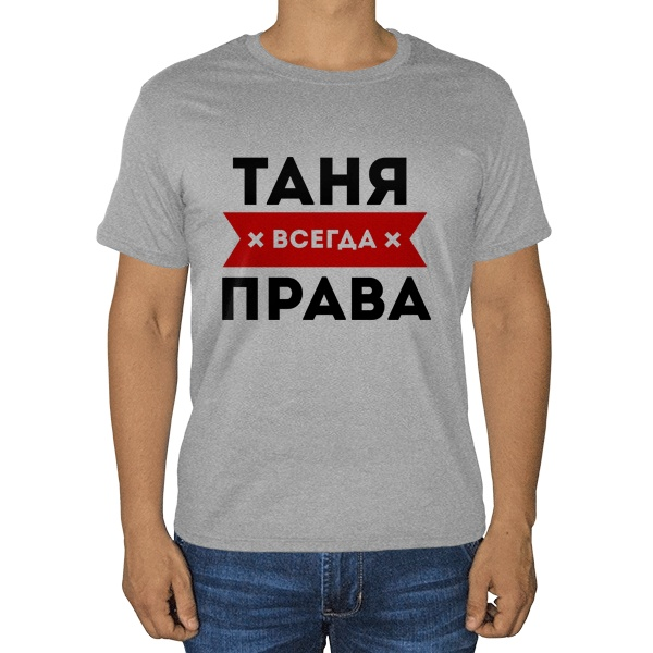 Таня всегда права, серая футболка (меланж)