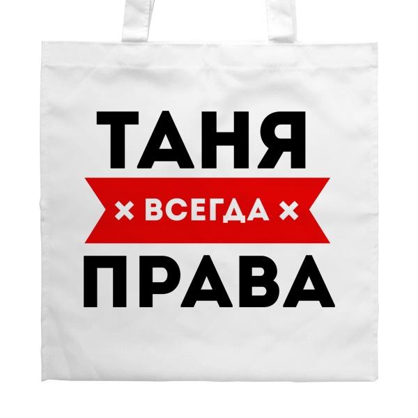 Белая сумка Таня всегда права