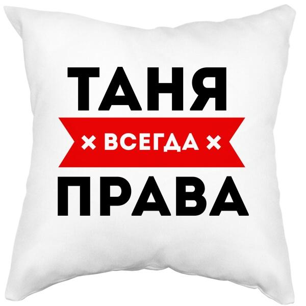 Подушка белая Таня всегда права