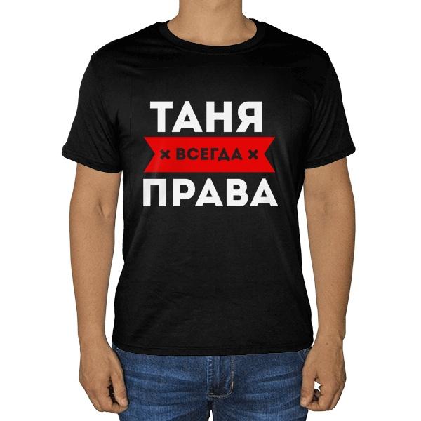 Черная футболка Таня всегда права