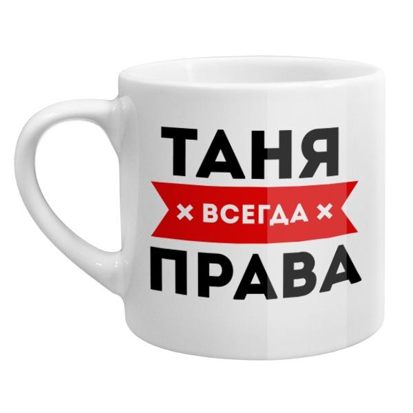 Кофейная чашка Таня всегда права