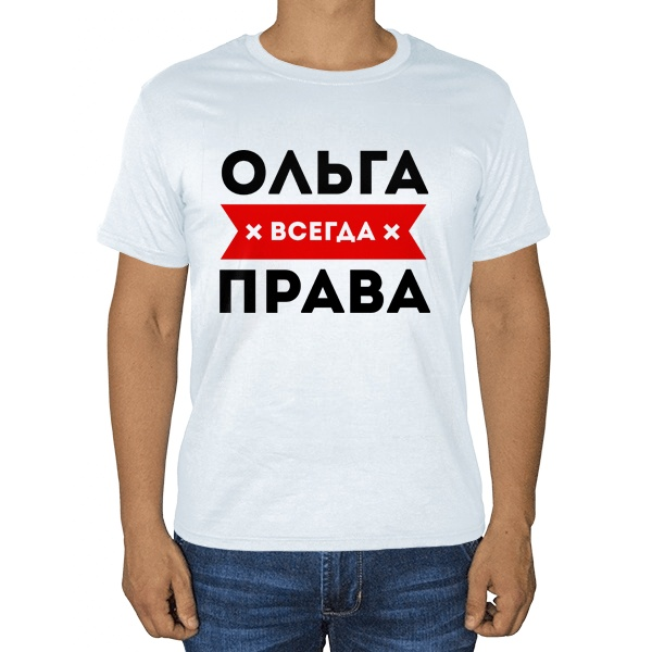 Белая футболка Ольга всегда права