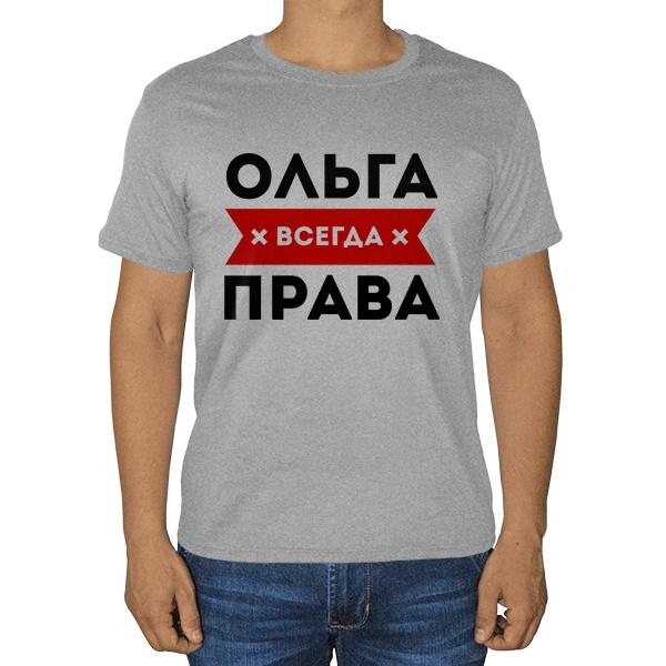 Ольга всегда права, серая футболка (меланж)