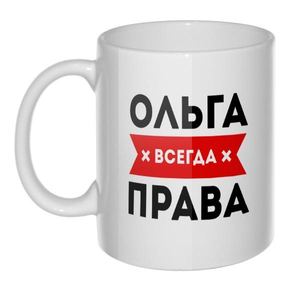 Кружка Ольга всегда права