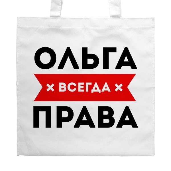 Белая сумка Ольга всегда права