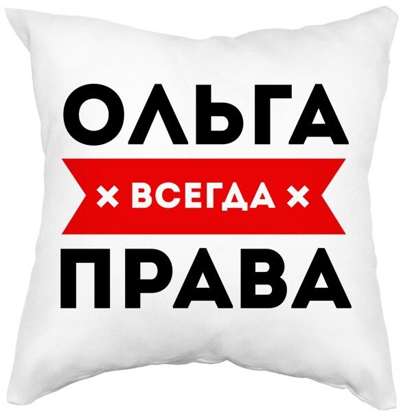 Подушка белая Ольга всегда права