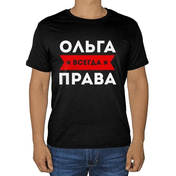 Черная футболка Ольга всегда права