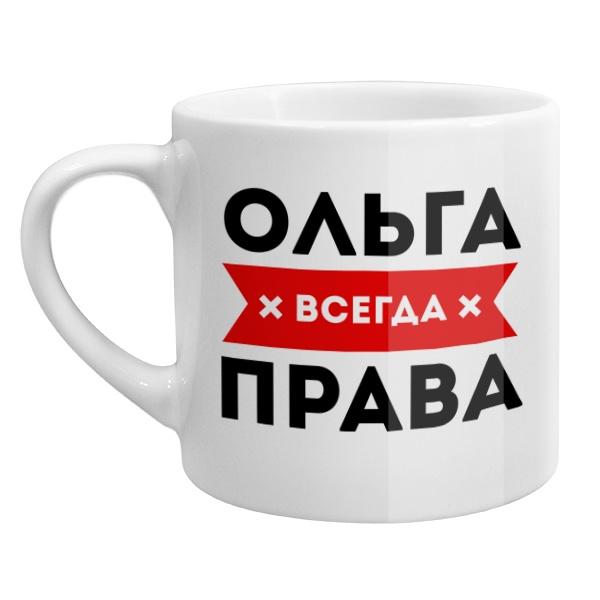 Кофейная чашка Ольга всегда права