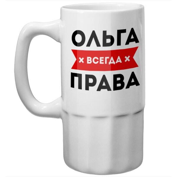 Пивная кружка Ольга всегда права