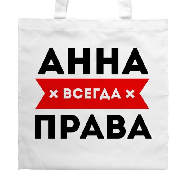 Белая сумка Анна всегда права