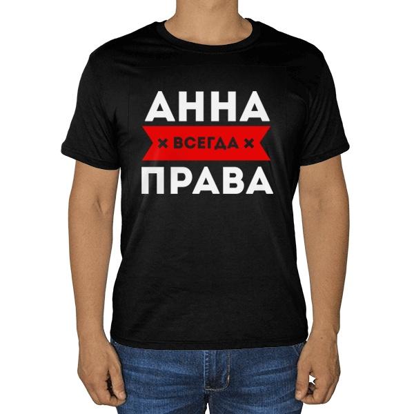 Черная футболка Анна всегда права
