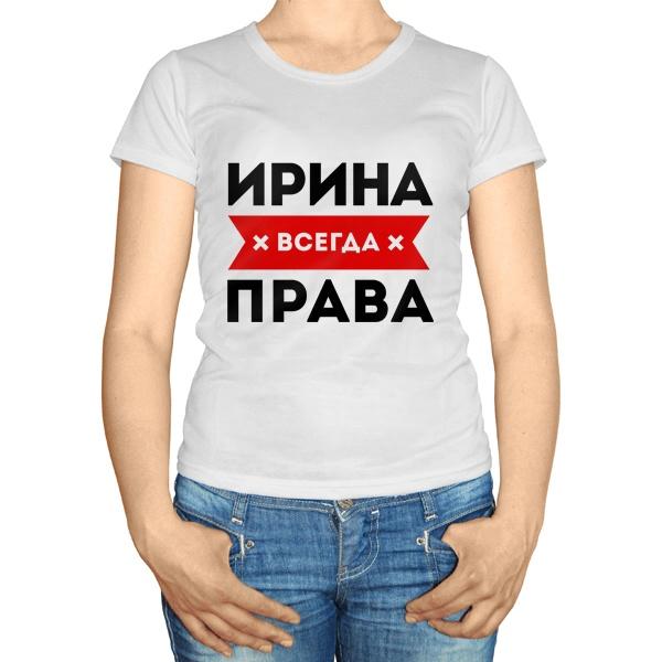 Женская футболка Ирина всегда права