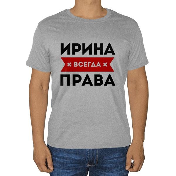 Ирина всегда права, серая футболка (меланж)