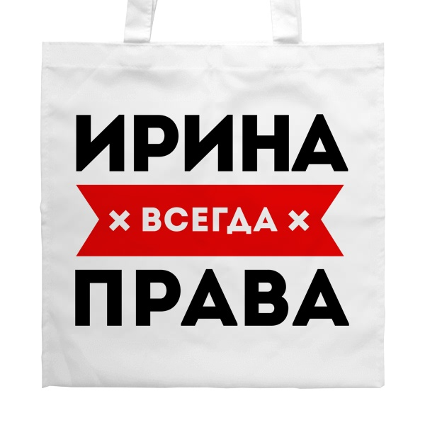 Белая сумка Ирина всегда права
