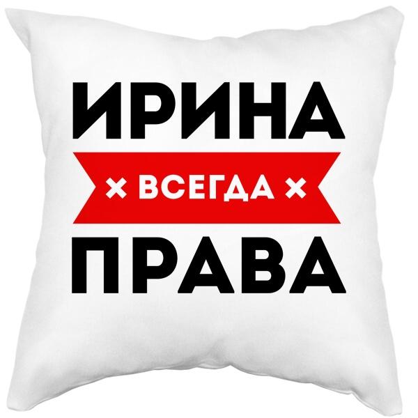 Подушка белая Ирина всегда права