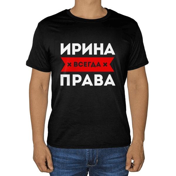 Черная футболка Ирина всегда права