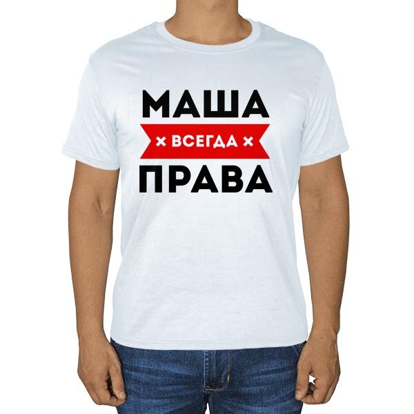 Белая футболка Маша всегда права