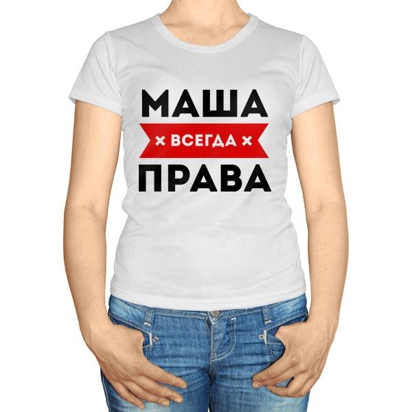 Женская футболка Маша всегда права