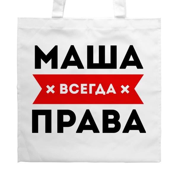 Белая сумка Маша всегда права
