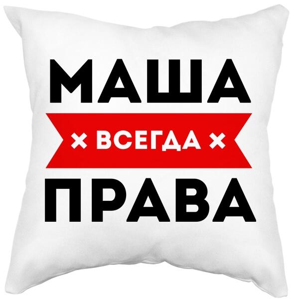 Подушка белая Маша всегда права