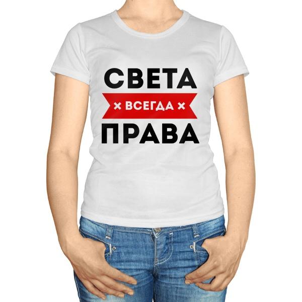 Женская футболка Света всегда права