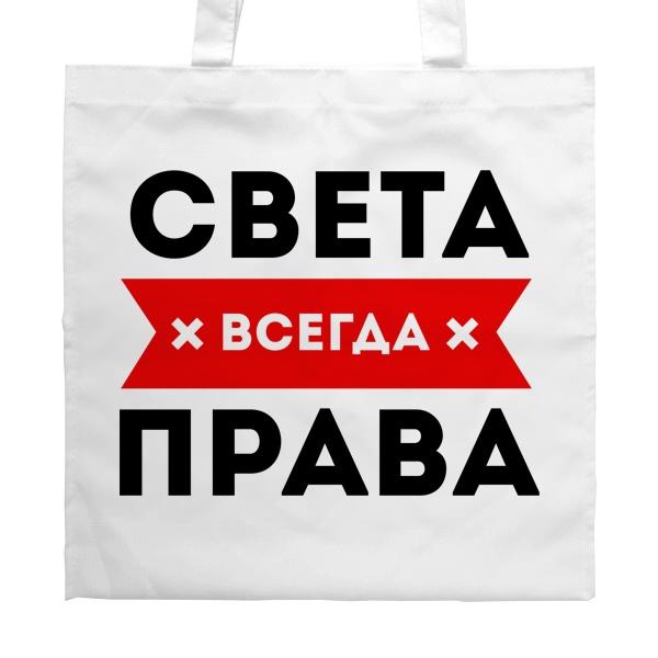 Белая сумка Света всегда права