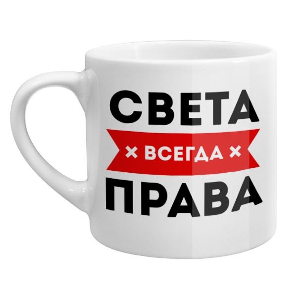 Кофейная чашка Света всегда права