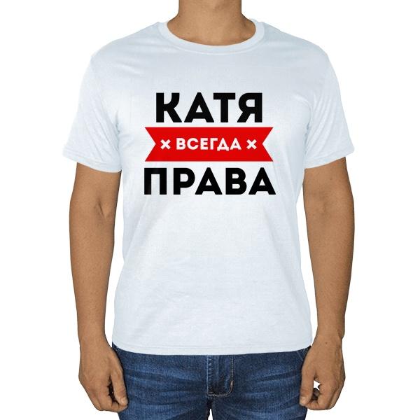 Белая футболка Катя всегда права