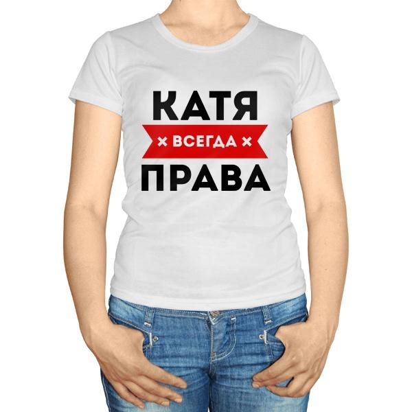 Женская футболка Катя всегда права