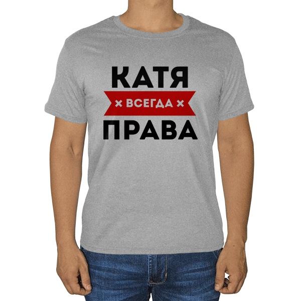 Катя всегда права, серая футболка (меланж)