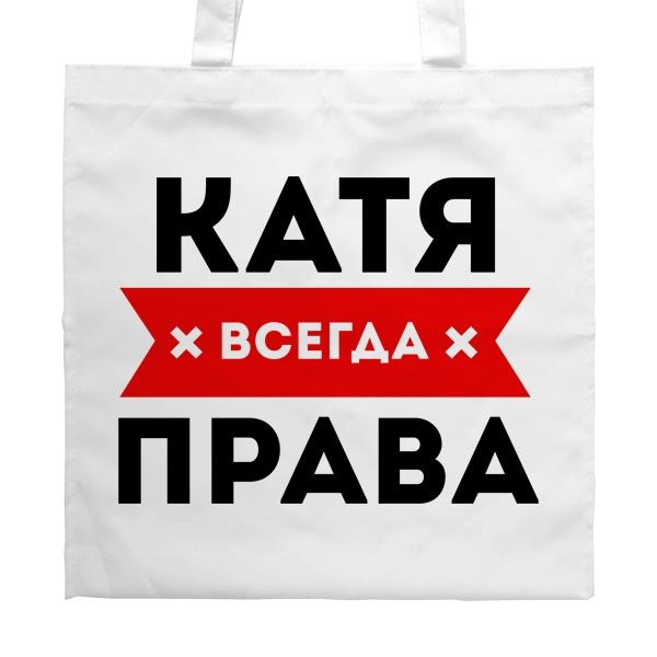 Белая сумка Катя всегда права