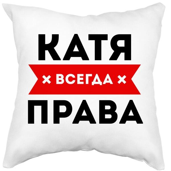 Подушка белая Катя всегда права