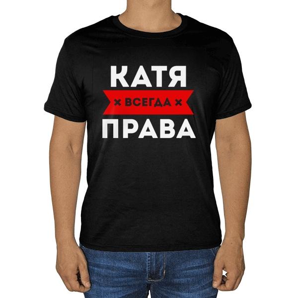 Черная футболка Катя всегда права