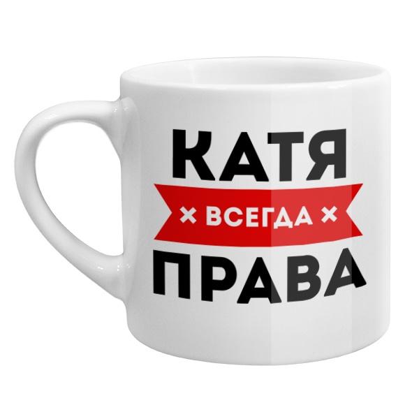 Кофейная чашка Катя всегда права