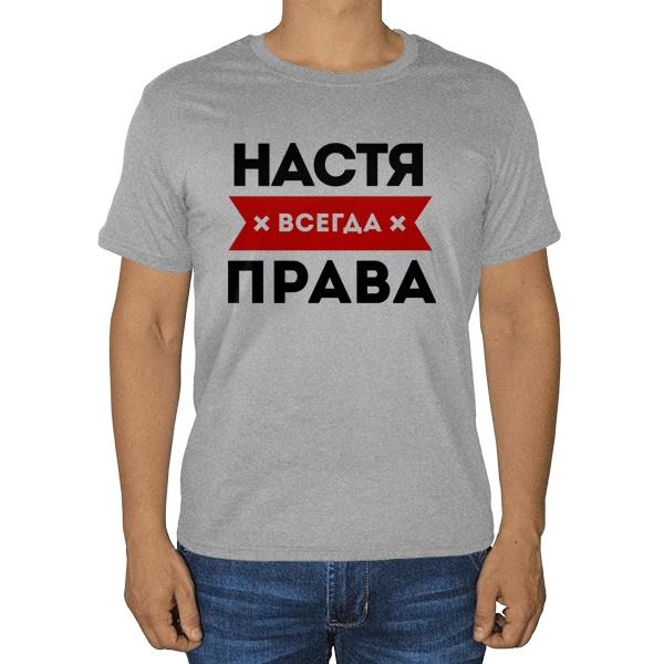 Настя всегда права, серая футболка (меланж)