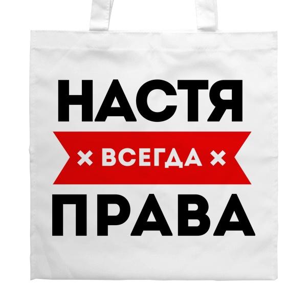 Белая сумка Настя всегда права