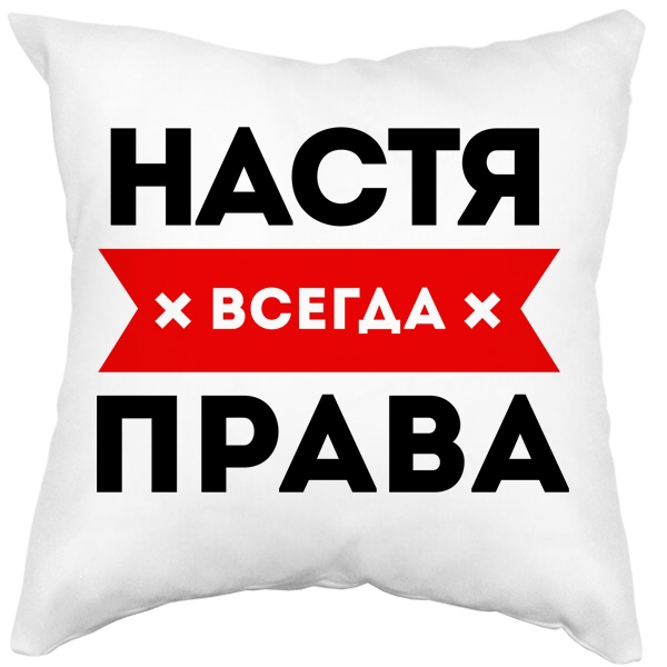 Подушка белая Настя всегда права, цвет белый