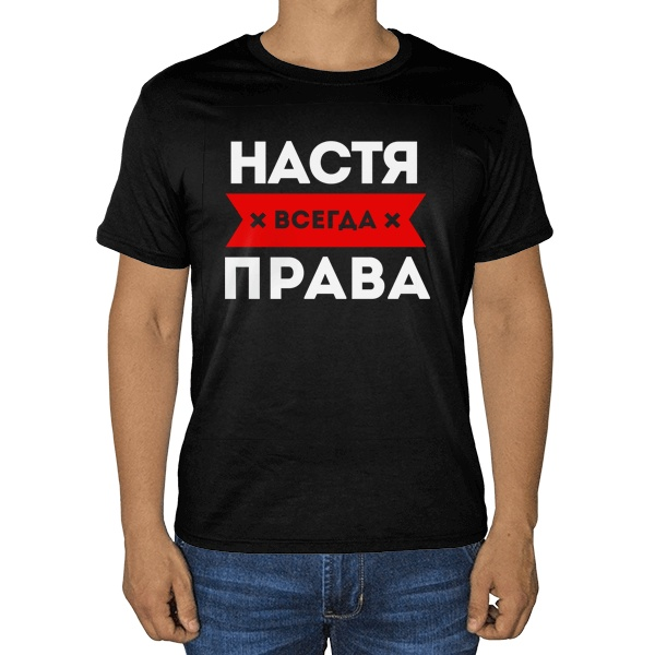 Черная футболка Настя всегда права