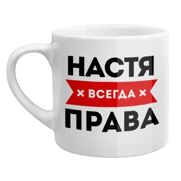 Кофейная чашка Настя всегда права